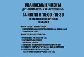 Внеочередное общее собрание членов ДНТ состоится 14.07.2018 г. В 10:00